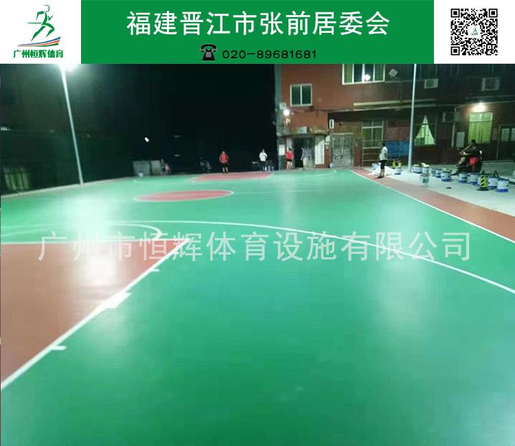 福建晋江市张前居委会硅pu雷竞技Raybet官网项目