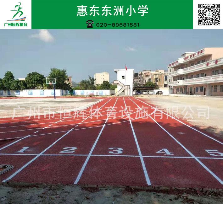 惠东东洲小学混合型跑道项目