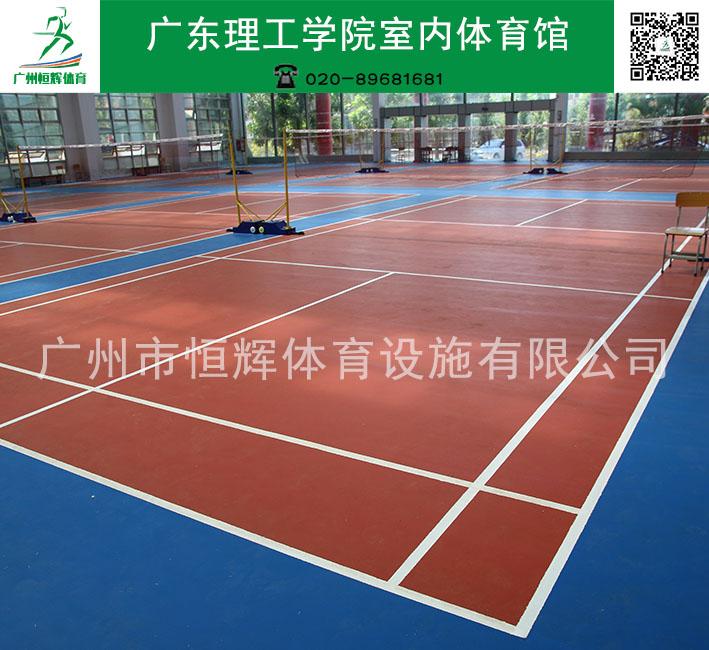 广东理工学院高要校区室内体育馆硅PU羽毛雷竞技Raybet官网项目