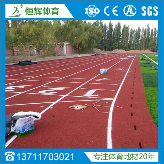 雷竞技App最新版施工 颗粒状透气型复合型户外运动跑道